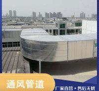 燊赫通风供应 通风系统工程 通风系统工程安装 耐腐蚀耐酸碱通风管道