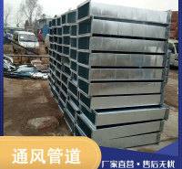 枣庄 通风管道价格  通风管道生产厂家 济南风管加工