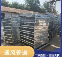 济南管道通风定制 白铁皮材质  镀锌旋转风管 坚固耐用