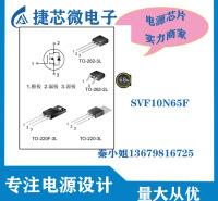MOS(场效应管) SVF10N65F TO-220F
