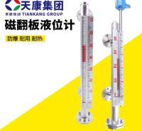 磁翻板水位计带远传4-20ma磁性开关浮球控制器 锅炉液位计