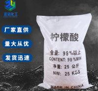 加工染色整理剂柠檬酸 工业柠檬酸 印染柠檬酸