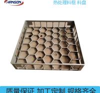 厂家供应 多规格热处理料盘 热处理料框 不锈钢耐高温料盘料框