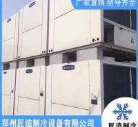 二手中央空调价格 旧中央空调公司 二手中央空调型号