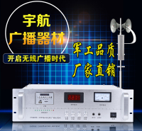 无线广播系统选宇航科技,信号稳定,声音响亮