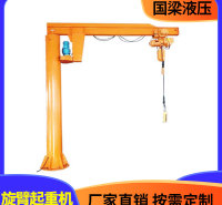 国梁液压 旋臂起重机 定柱式旋臂起重机