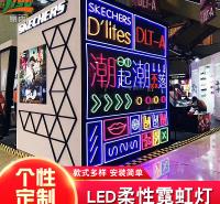 背景墙LED广告牌-霓虹灯背景墙-LED柔性霓虹灯
