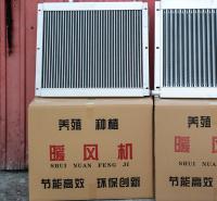 畜牧养殖散热器 翅片散热器直销 量大优惠