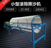 滚筒式振动砂石筛沙沙场全套洗沙折叠工程<em>机械工业</em>用筛沙机
