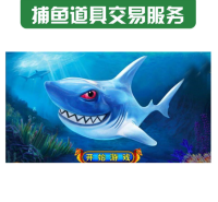捕鱼游戏金币回收 千炮电磁炮收售商人 捕鱼达人道具出售