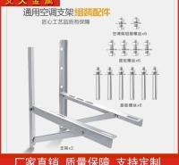 空调外机支架 不锈钢支架 空调支架
