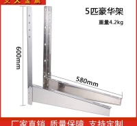 1.5匹折叠支架 空调支架 电视挂架 洗衣机底座 不锈钢支架