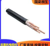 国梁液压 起重机电缆线 起重机电缆线芯