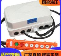 国梁液压 葫芦控制箱 电器控制系统电动葫芦控制箱