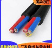国梁液压 起重机电缆线 单梁起重机电缆线