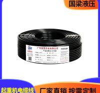 国梁液压 起重机电缆线 电缆线