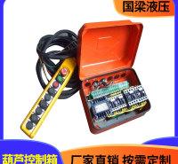 国梁液压 葫芦控制箱 电动葫芦控制箱