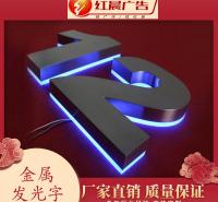 不锈钢侧边发光字 发光字生产厂家 厂家直供 红晨 厂家定制