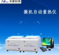 煤炭检测量热仪  精密智能量热仪   微机全自动量热仪