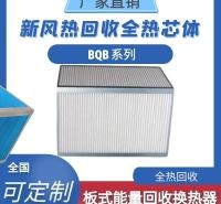 板式能量回收换热器BQA/BQB系列全热纸芯长方形空气换热