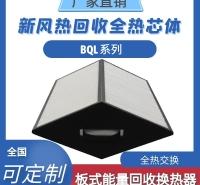 菱形全热热回收BQL系列板式能量回收换热器中央空调换热使用