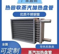 厂家直销蒸汽加热盘管,新风换气机价格优惠