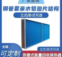 热管式能量回收换热器