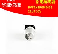 RVT1H1R0M0405铝电解电容