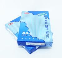 APP清风复印纸8包整箱出售苏州发货