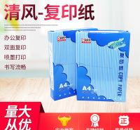 上海APP复印纸清风A4复印纸8包整箱出售