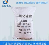 供应印染纺织助剂二氧化硫脲 国标工业级二氧化硫脲 剥色剂批发