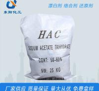 醋酸钠 工业级醋酸钠 高含量醋酸钠 醋酸钠 厂家批发