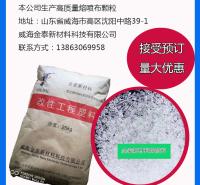 山东威海色母粒/改性工程料/熔喷布颗粒