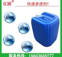 厂家出售润湿剂无水快T    水处理用快速渗透剂T  欢迎询价