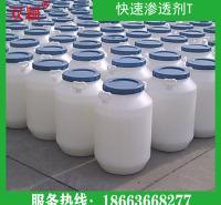可定制润湿剂快速渗透剂T  无水快T     75%溶剂油体系  价格实惠