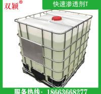 可定制农药用渗透剂   分散剂快速渗透剂T    有机硅表面活性剂快速渗透剂价格实惠