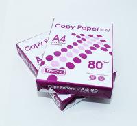 APP复印纸价格 70克复智复印纸