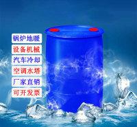 江苏地暖防冻液空调防冻液厂家苏州地暖防冻液供应空调防冻液