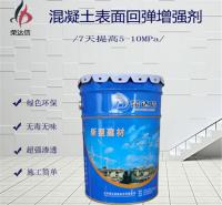 混凝土表面回弹增强剂 砼回弹增强剂