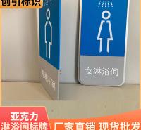 创引标识 亚克力标识标牌 淋浴间标牌 标识标牌加工