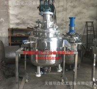 蒸汽加热反应釜 电加热反应釜 导热油循环加热反应釜