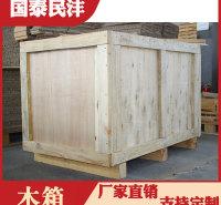 刹车片包装木箱 木箱厂家直销  胶合板木箱定制 国泰民沣