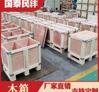 出口木箱 摩托车包装木箱 物流木箱定制  价格合理
