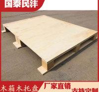 泰安国标木箱 标准包装木箱 多层板木箱批发 国泰民沣