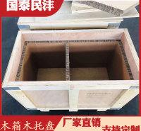 重型木箱定制  纸箱包装箱定做   配件包装箱