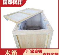 山东包装箱制作 木包装箱   实木包装箱