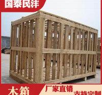 免熏蒸木箱 现场打包箱  精密仪器包装木箱 山东国泰民沣