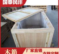 出口专用木箱  胶合板木箱 山东国泰民沣 木箱厂家