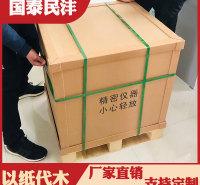 山东纸箱包装厂    纸护角价格  国泰民沣 专业纸箱定制