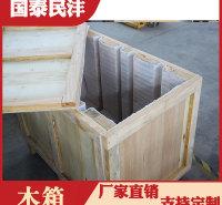 济宁木箱公司  订做木箱包装  国泰民沣 木箱包装箱